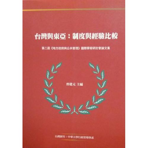 台灣與東亞-制度與經驗比較