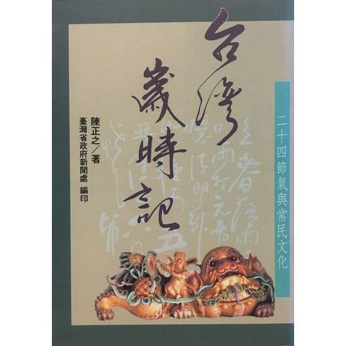 台灣歲時記-二十四節氣與常民文化