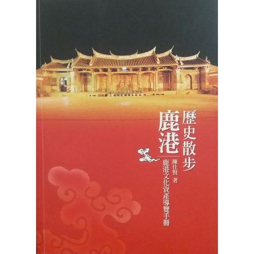 鹿港歷史散步-鹿港文化資產導覽手冊