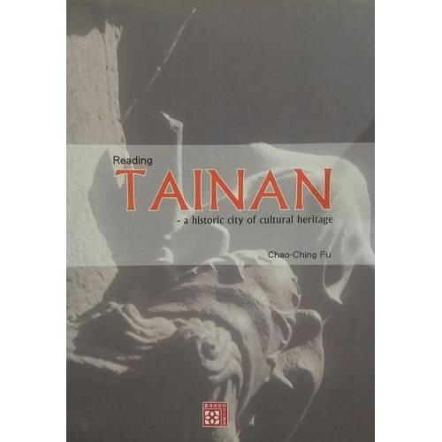 閱讀台南市-文化遺產歷史名城