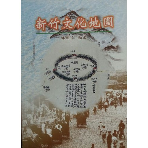 新竹文化地圖