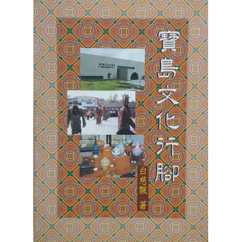 寶島文化行腳