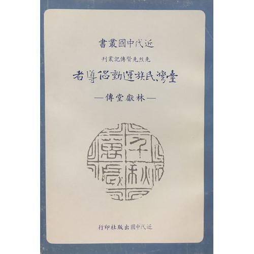 台灣民族運動倡導者-林獻堂傳
