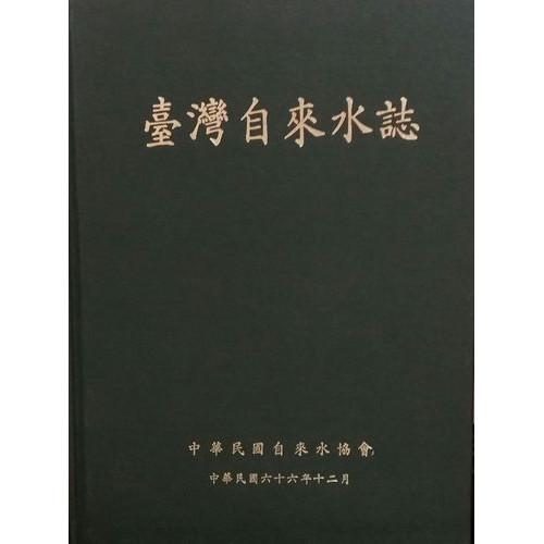 台灣自來水誌