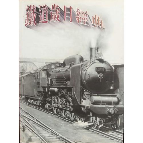 鐵道歲月經典