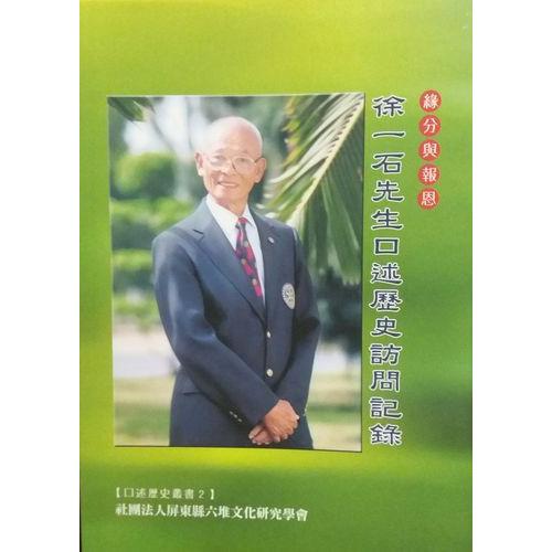 徐一石先生口述歷史訪問紀錄