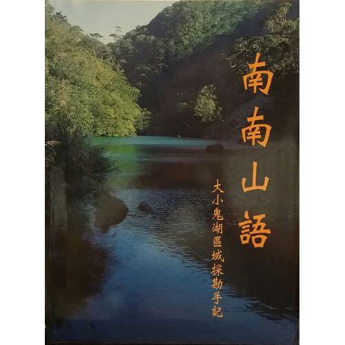南南山語-大小鬼湖區域探勘手記