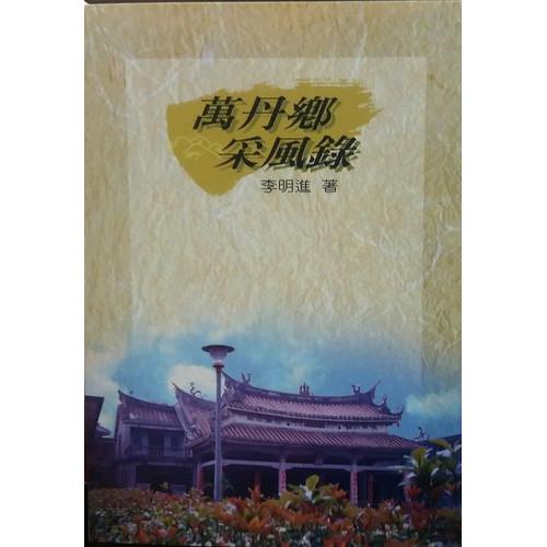 萬丹鄉采風錄