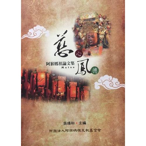 慈心鳳德:阿猴媽祖論文集