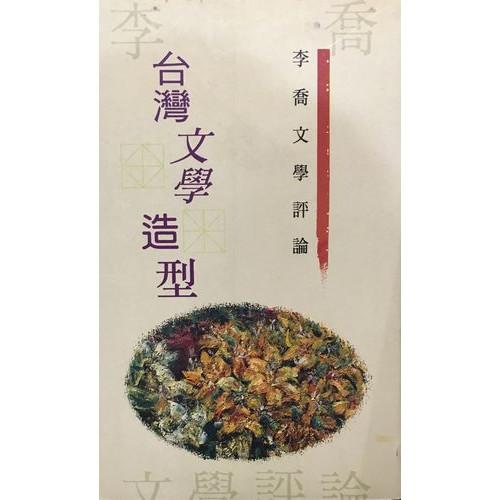 台灣文學造型