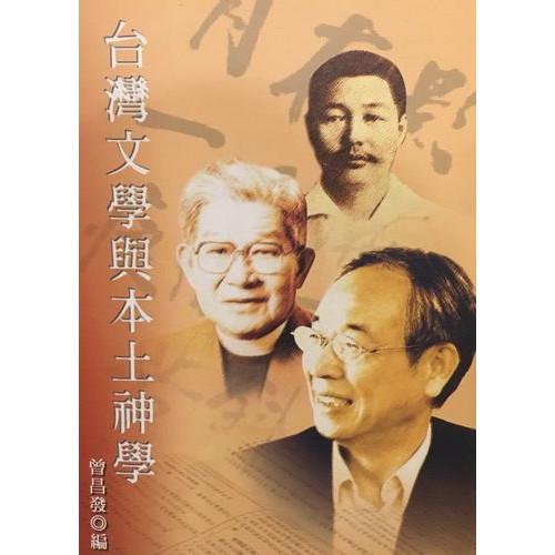 台灣文學與本土神學