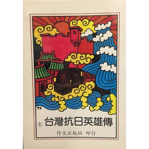 台灣抗日英雄傳1