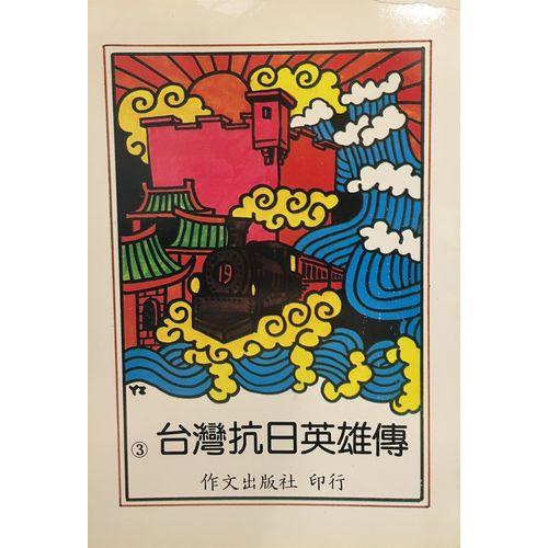 台灣抗日英雄傳2