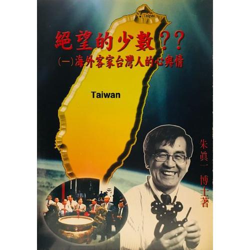 絕望的少數?? (一)海外客家台灣人的心與情