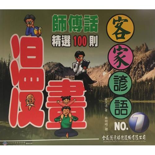 客家諺語漫畫:師傅話 第一集 精選100則