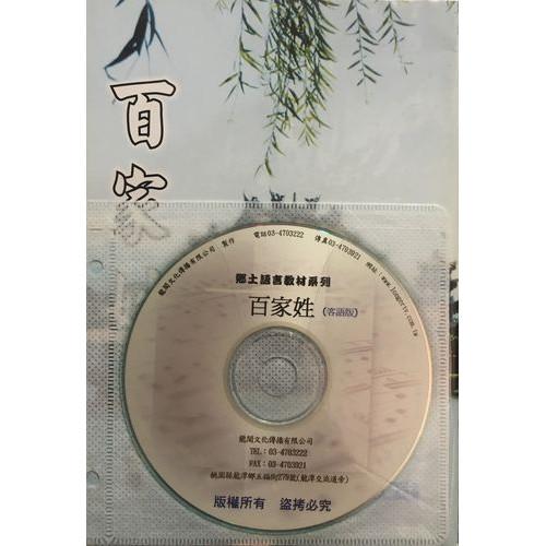 四言雜字書冊(附七言雜字)