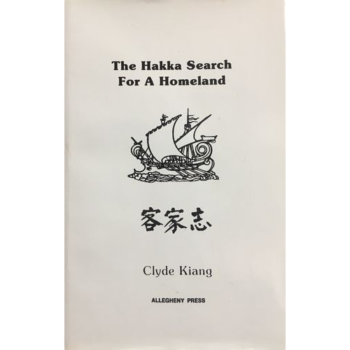 The Hakka Search for a Homeland 客家志
