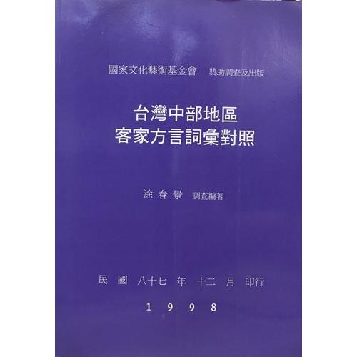 台灣中部地區客家方言詞彙對照