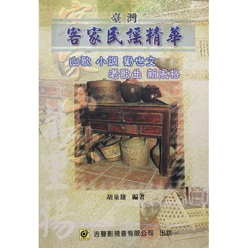 台灣客家民謠精華(山歌、小調、勸世文)