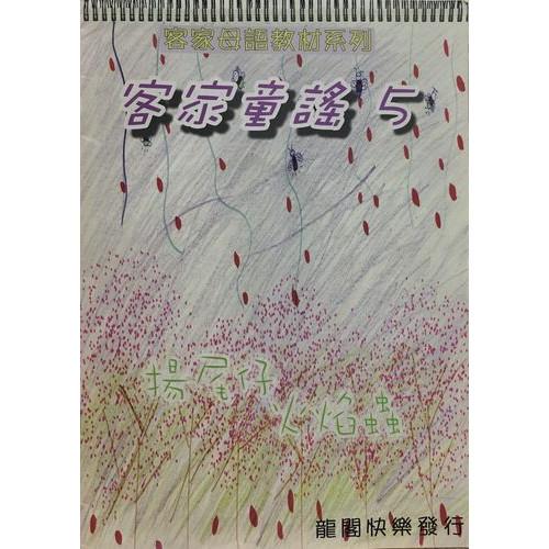 客家童謠歌曲 ( 5)
