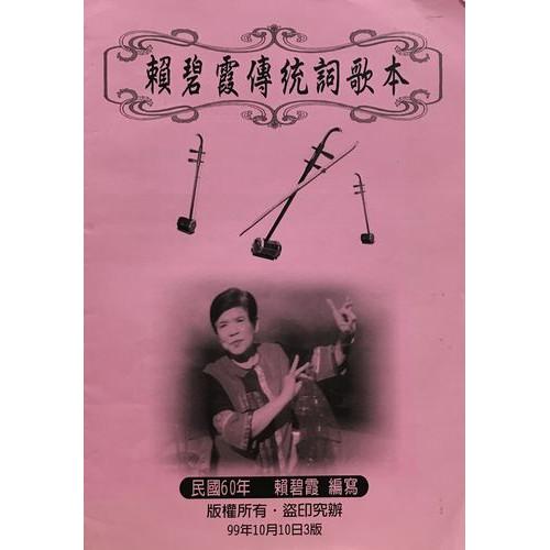 賴碧霞傳統詞歌本