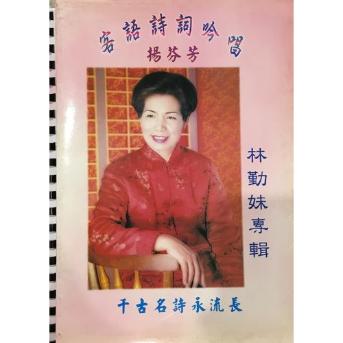 林勤妹老師專輯 (一) 客語詩詞吟唱:楊芬芳(歌譜+CD)