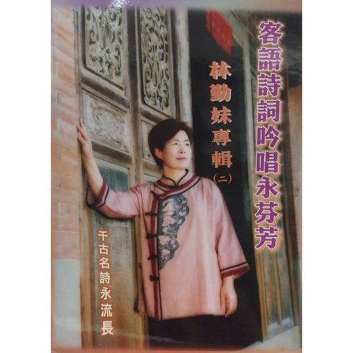林勤妹老師專輯 (二) 客語詩詞吟唱永芬芳(歌譜+CD)