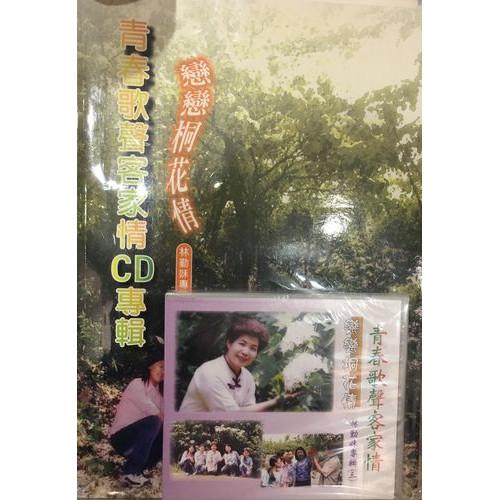 林勤妹老師專輯 (三) 青春歌聲客家情:戀戀桐花情(歌譜+CD)