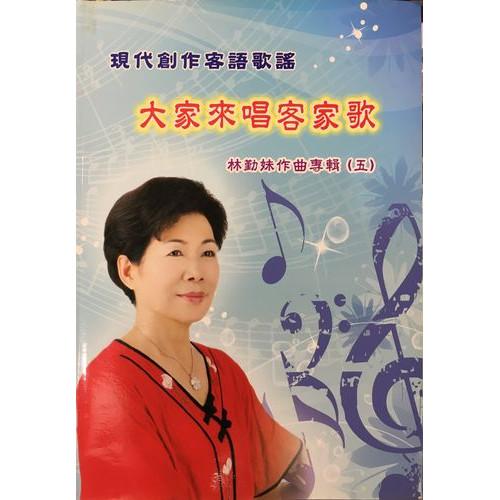 林勤妹老師專輯 (五) 現代創作客語歌謠:大家來唱客家歌(附光碟)