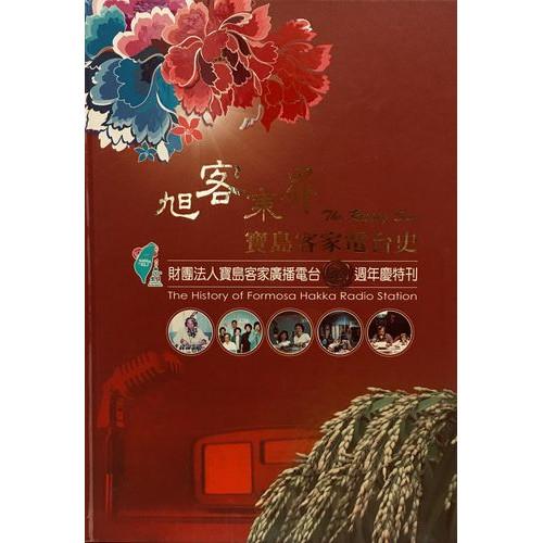 旭客東昇-寶島客家電臺史:財團法人寶島客家廣播電臺20週年慶特刊