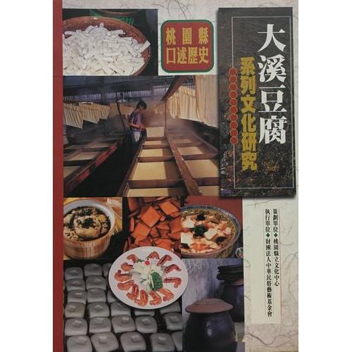 桃園縣口述歷史-大溪豆腐系列文化研究