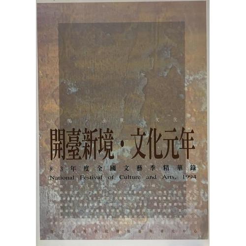 開臺新境.文化元年-83年度全國文藝季精華錄