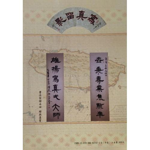 珍藏灣裡街百年影像-20世紀善化影像