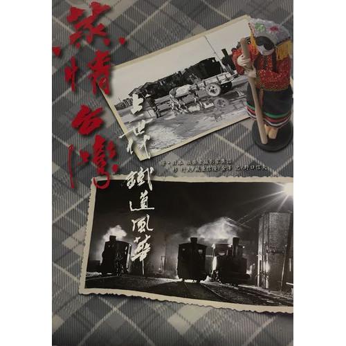 蒸情台灣-上一世代鐵道風華