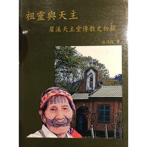 祖靈與天主-眉溪天主堂傳教史初探