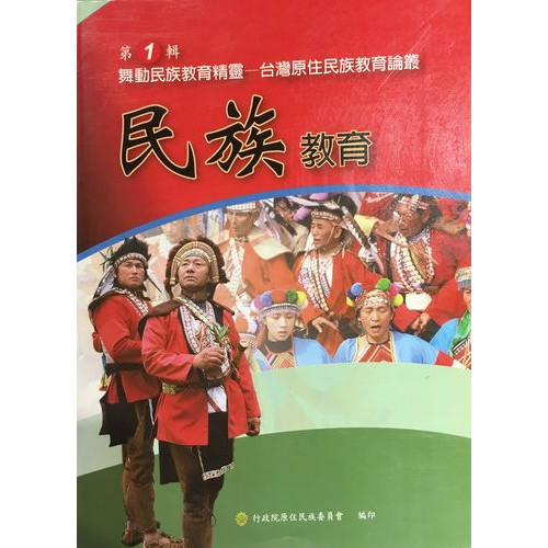 舞動民族教育精靈-台灣原住民族教育論叢(十冊不分售)
