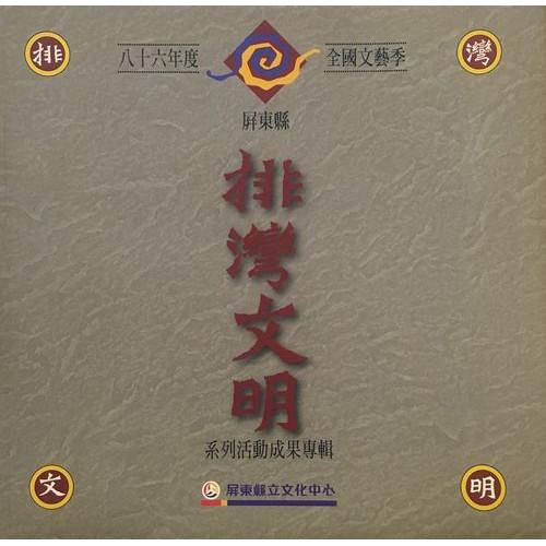 八十六年度全國文藝季排灣文明系列活動成果專輯