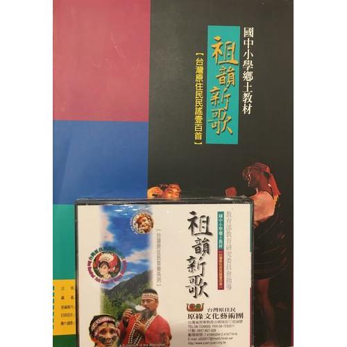 祖韻新歌 (1書2CD)