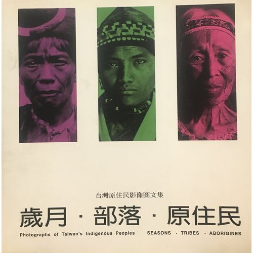 歲月˙部落˙原住民