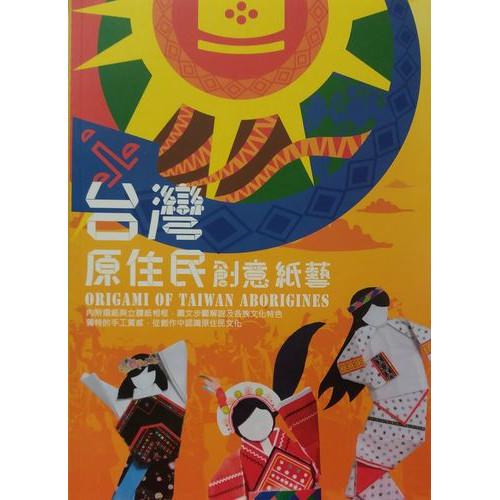 台灣原住民創意紙藝