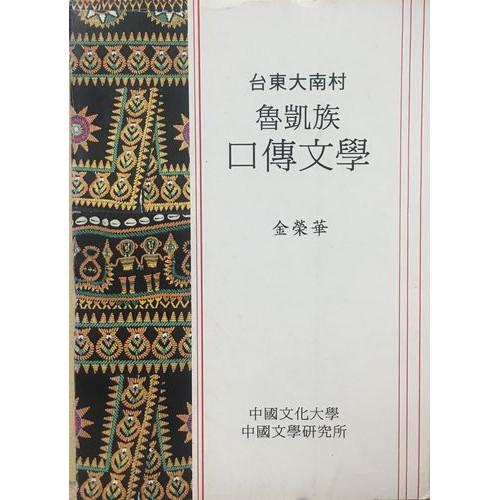 台東大南村魯凱族口傳文學