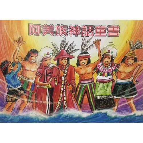 阿美族神話童書