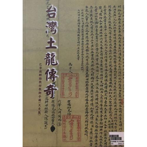 台灣土龍傳奇-巴宰族群語教材教師手冊 (文史篇)
