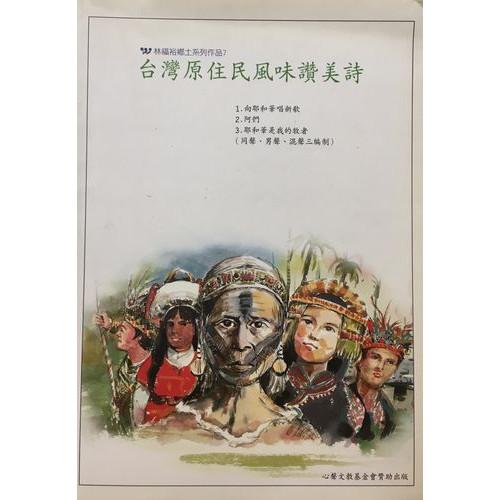 台灣原住民風味讚美詩