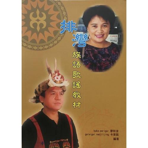 排灣族語歌謠教材