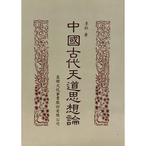 中國古代天道思想論