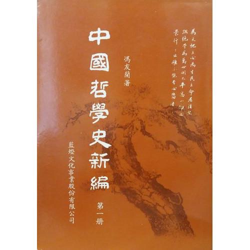 中國哲學史新編 (七冊不分售)