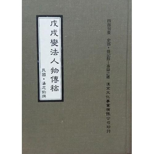 戊戌變法人物傳稿