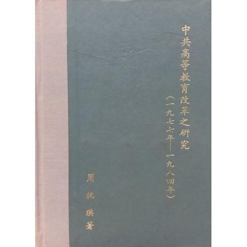 中共高等教育改革之研究 (1977-1984年)
