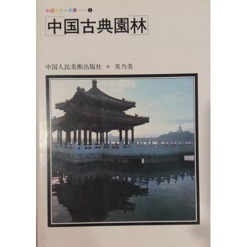 中囯古典園林 (日本語)